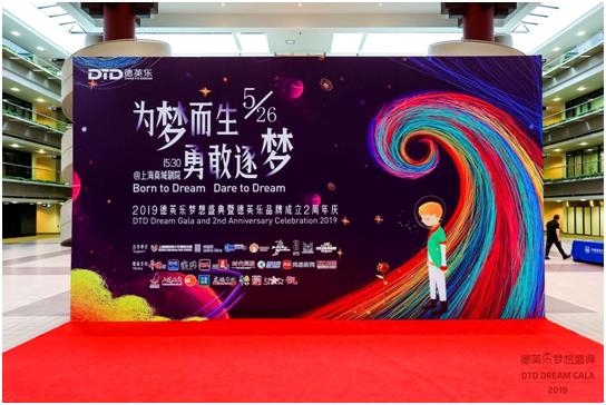 2019上海万科德英乐教育梦想盛典华美落幕