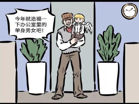 万圣街:情人节都要加班的单身狗,丘比特看到都无能为力!
