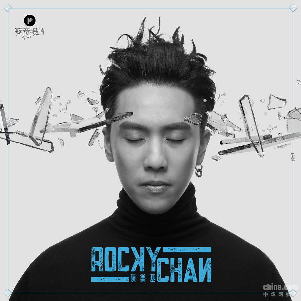 陈乐基EP《Rocky Chan》上线 自我审视开辟独行之旅