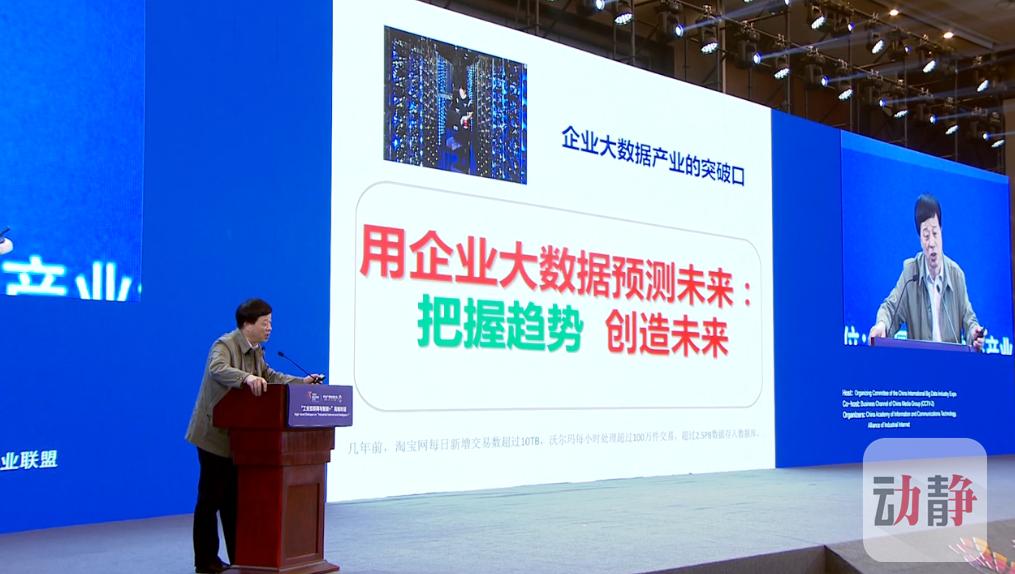 为啥要搞工业互联网?中国工程院余少华院士告诉你
