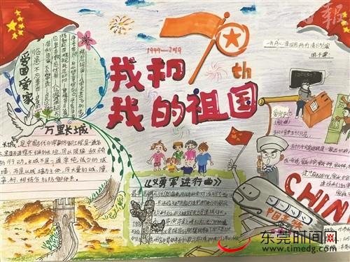 """""""我和我的祖国""""东莞市小学生手抄报大赛火热进行中,已有30多所学校"""