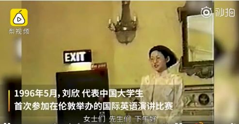 ▲劉欣參加國際英語演講比賽視頻截圖