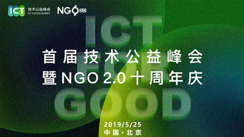 NGO2.0王瑾:打破狭隘科技创新 用开源理念赋能乡村振兴
