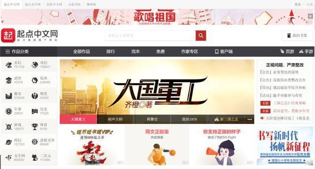 你能写好你的生活吗?起点中文网的现实题材小说突破3万部