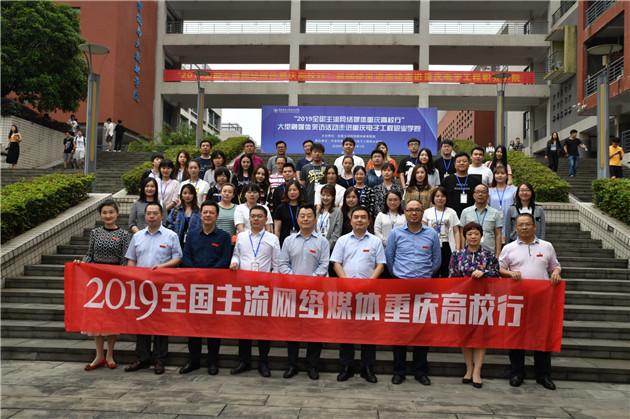 """高职院校如何服务""""一带一路""""倡议?重庆电子工程职业学院这样做!"""