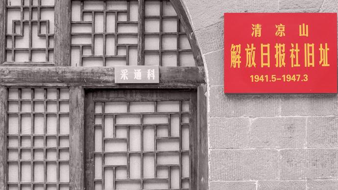 在革命圣地延安,中共中央机关报时期的《解放日报》如何报道党的诞生地上海