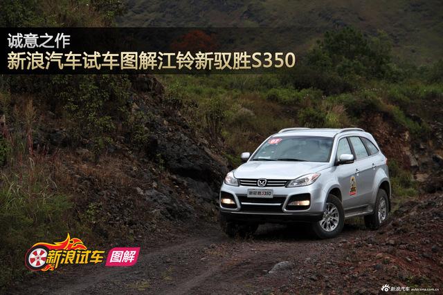 新浪汽车试车图解江铃新驭胜S350