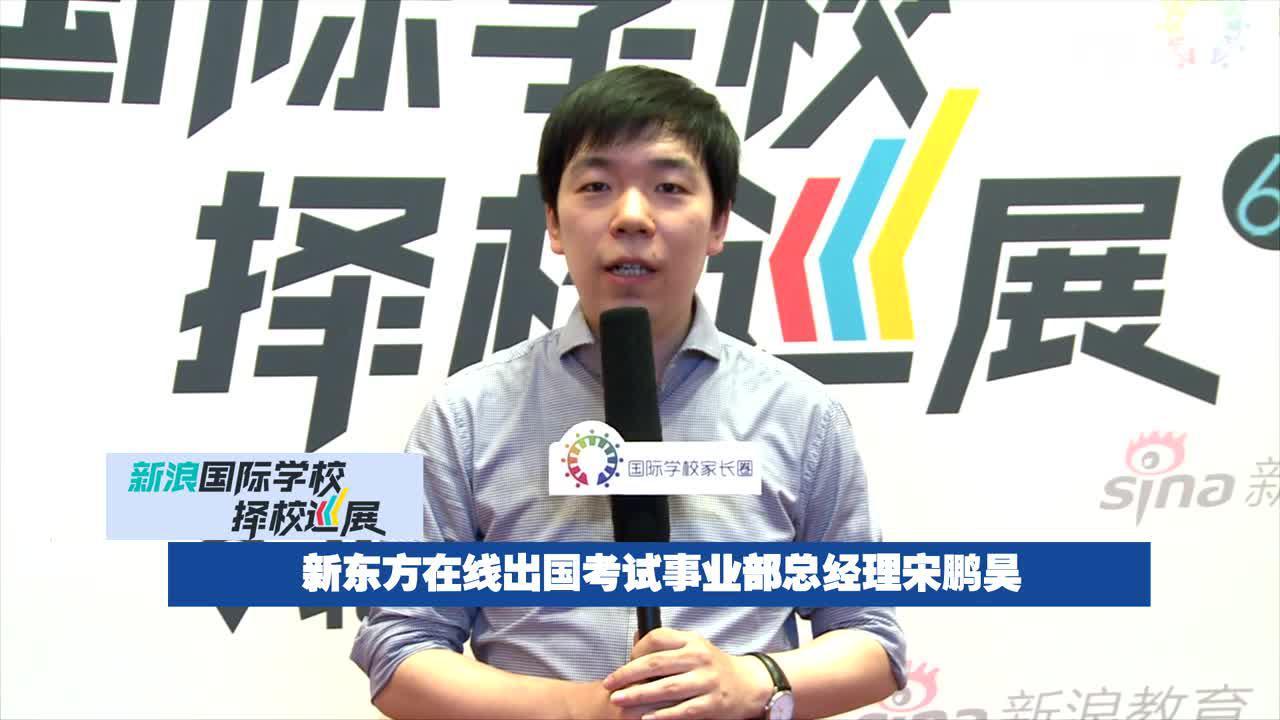 新浪29019国际学校择校展访谈:新东方出国考试事业部总经理宋鹏昊