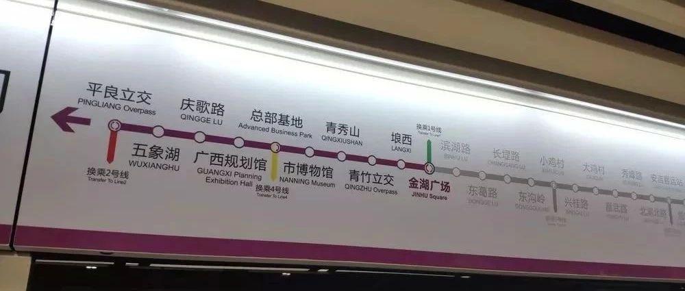 官宣!定了!南宁地铁3号线6月6日正式开通(图)