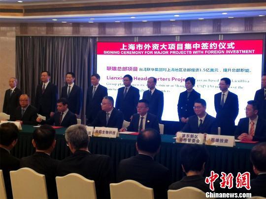 上海舉行外資項目集中簽約儀式 姜煜 攝