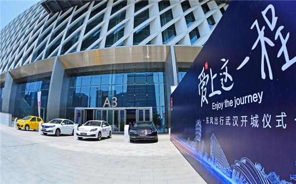 东风出行在武汉正式上线,传统车企扎堆转型出行服务商