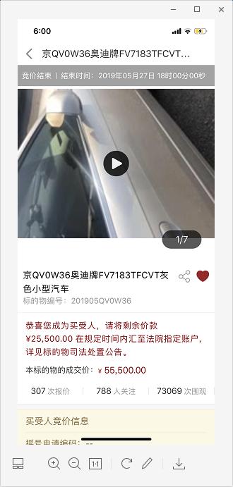 网拍小客车成功又被取消?北交所致歉:推送出现偏差