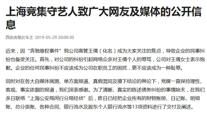 奔跑维权女车主发文称将支付欠薪 前员工:方案请求强执