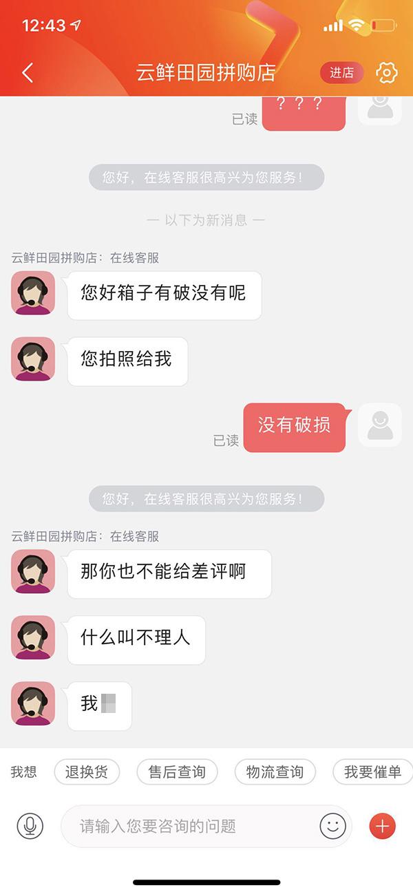 消费者给差评后个人信息疑泄露 京东促商家配合调查