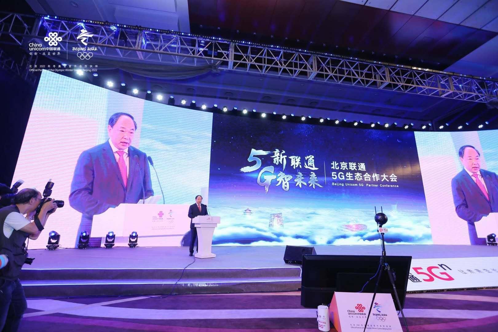 中国联通李国华:探索加快构建5G生态系统