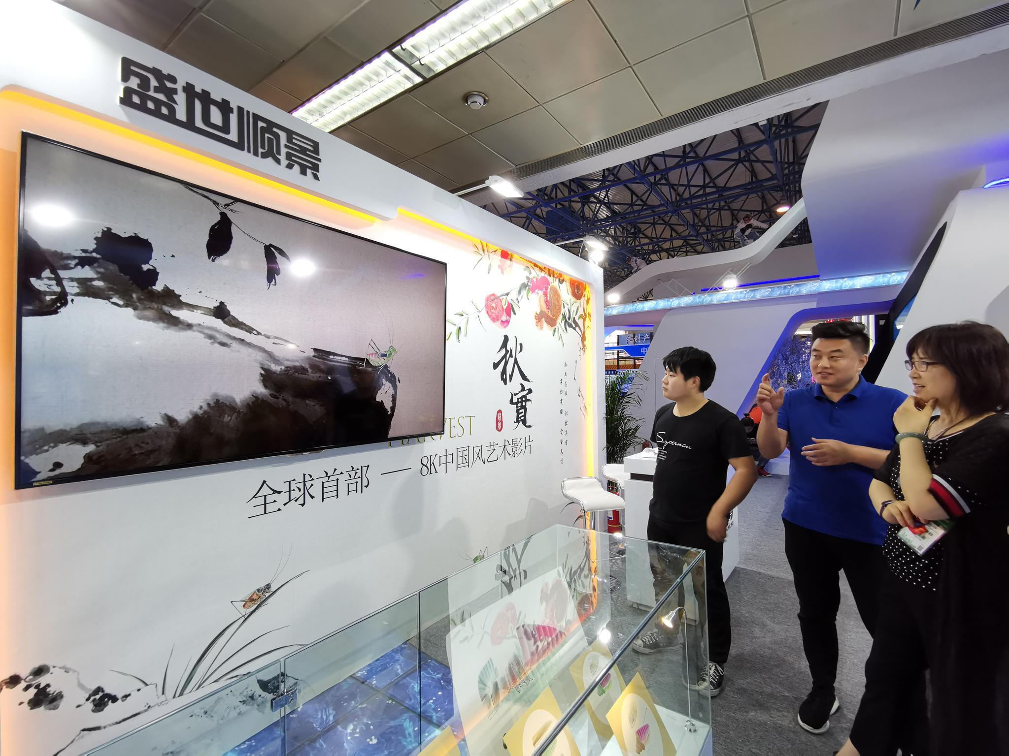 全球首部8K影像中国风动画亮相北京文博会