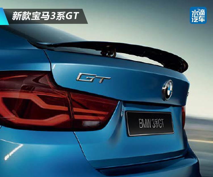 买不起昂贵的宝马7系 不如来看看3系GT