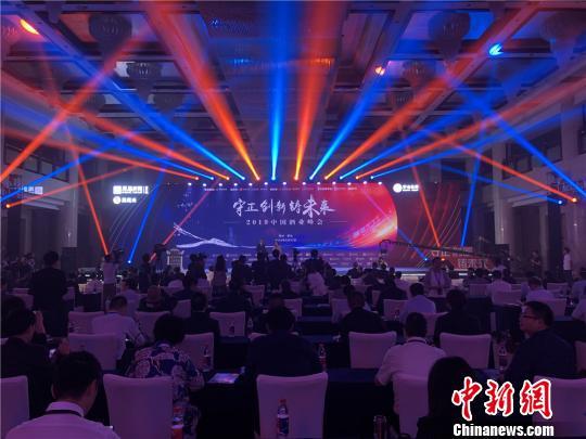 探讨酒业未来 2019中国酒业峰会在贵州仁怀举行