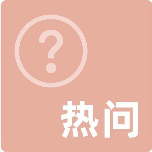 壹周热问丨怎么辨别自己的iPhone是否是官翻机、官换机or全新机?