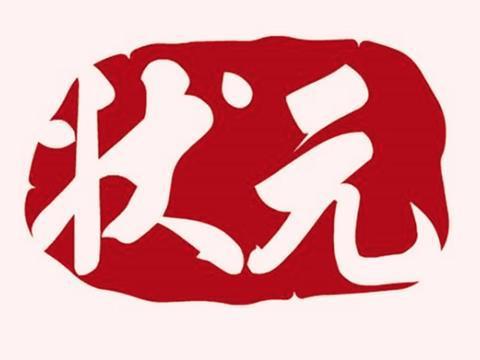 中国第一个男状元和第一个女状元,相隔1231年,命运冰火两重天