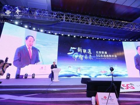 这个会李国华都来了  北京联通副总王传宝透露2020年5G网络布局