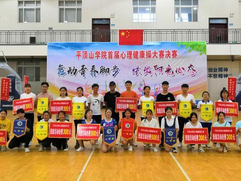 平顶山学院:舞动青春  阳光校园  首届心理健康操大赛决赛举行
