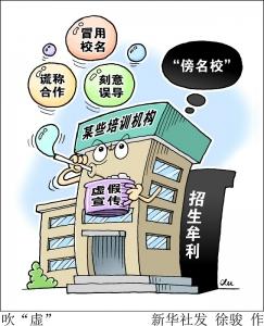 北京大学博雅教育科技研究院,中国传媒大学凤凰学院师资培训,常青藤
