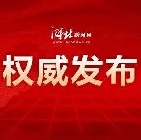 河北最新任免!省监委副主任、省高院副院长、副书记、副校长…