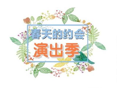 【春天的约会演出季】中国音乐家协会爱乐男声合唱团亮相鞍山大剧院