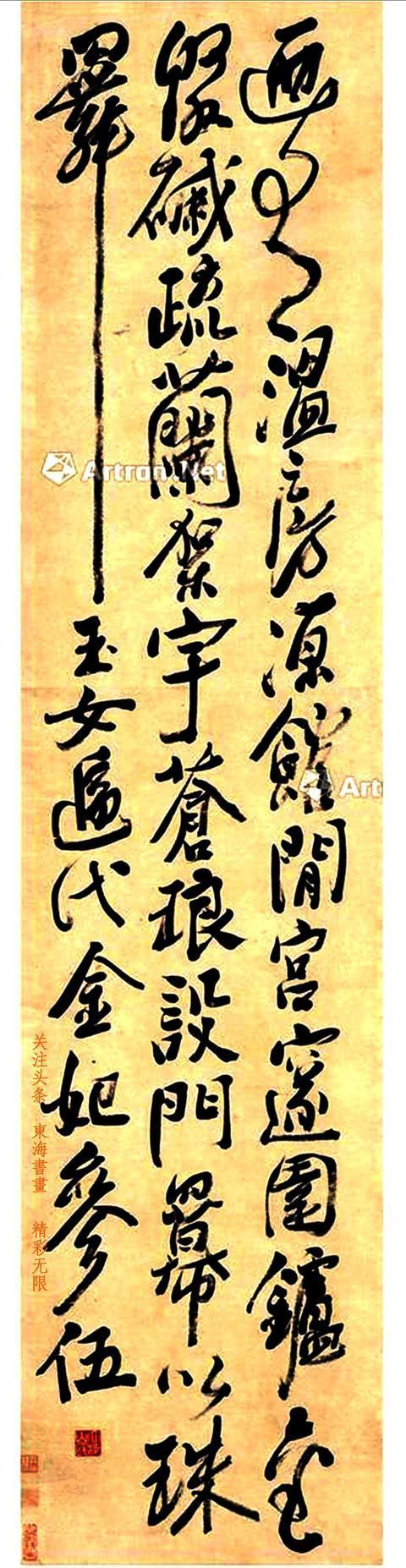 姚燮 行书 节录华山神庙赋