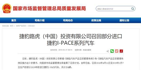 软件设置存安全隐患 部分进口捷豹I-PACE被召回:共计254辆