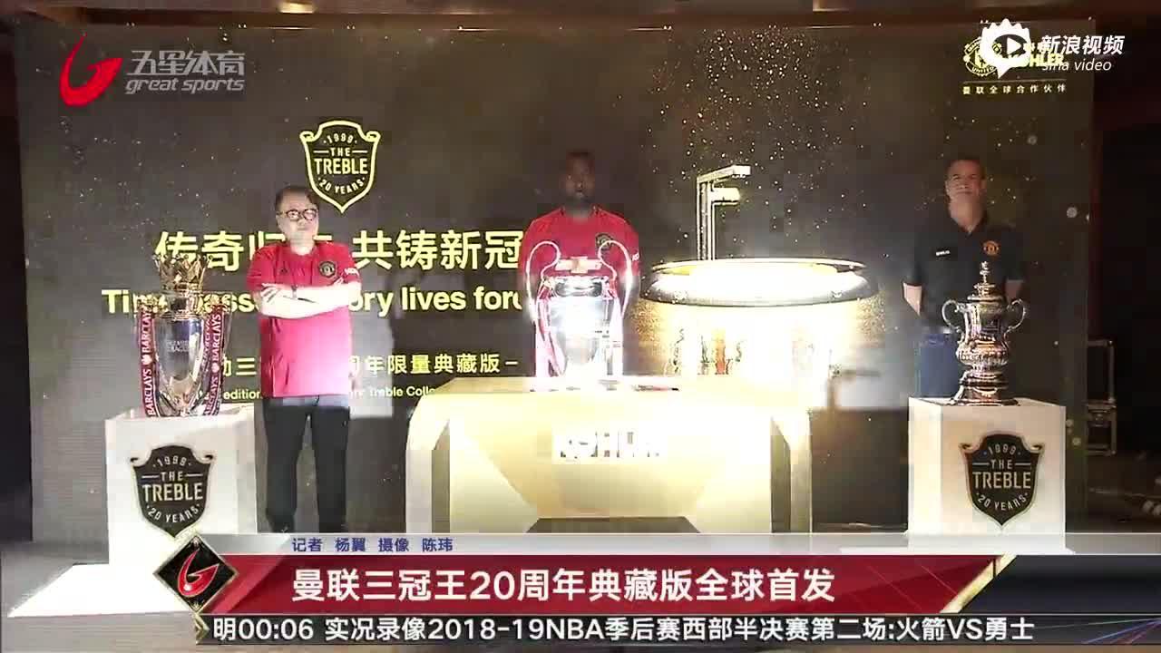 视频-曼联三冠王20周年典藏版全球首发 安迪科尔出席