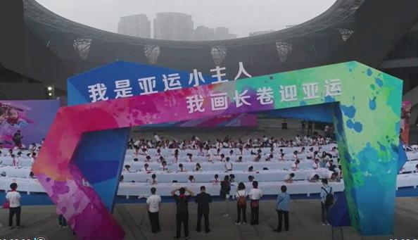 浙江5万多名少年儿童共绘万米画卷  喜迎杭州亚运会