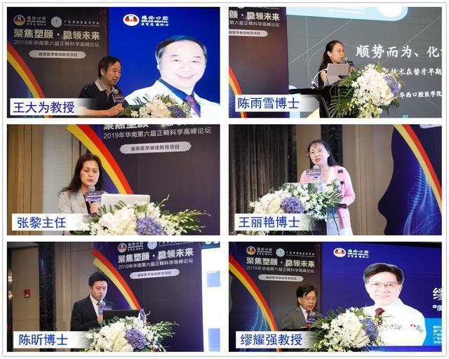 《2019华南第六届正畸科学高峰论坛》探讨新趋势 聚焦塑颜正畸