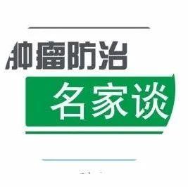 【肿瘤防治】河南省肿瘤医院黎海亮:微创介入治疗——肺癌治疗中的特种兵