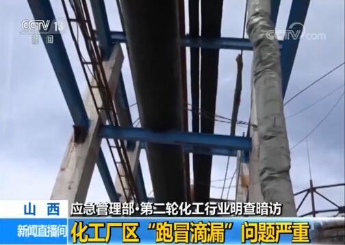 """行榜mmoggo 7省市化工园区和企业被抽查:""""跑冒滴漏""""问题严重"""