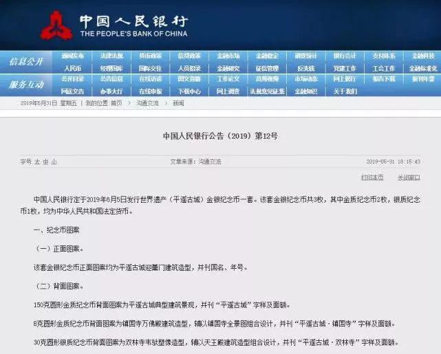 中国人民银行官网截图