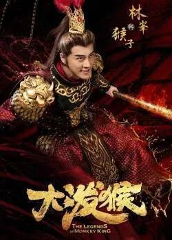 林峯主演《大泼猴》一定档就炸了,史上最帅天蓬,杨戬竟是日本人