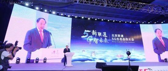 中国联通总经理李国华都来了! 真为这个省级分公司的5G发展站台