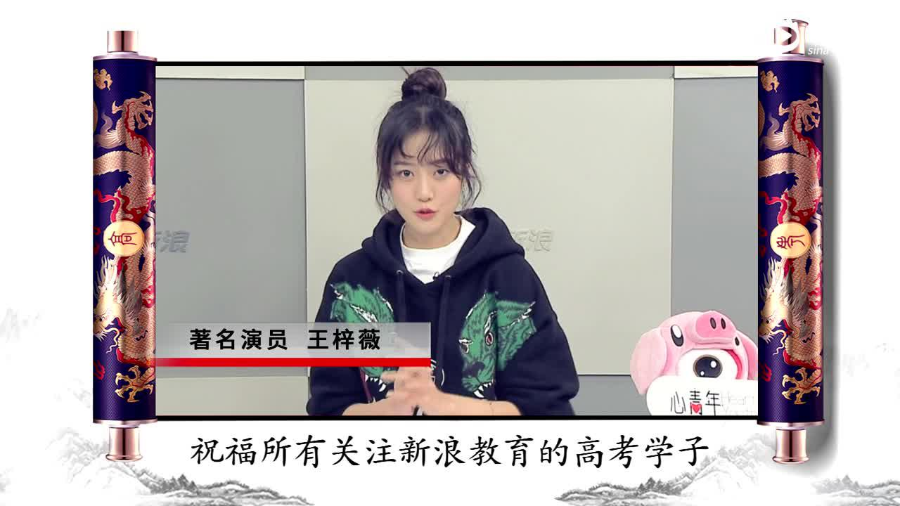 王梓薇祝福高考生金榜题名
