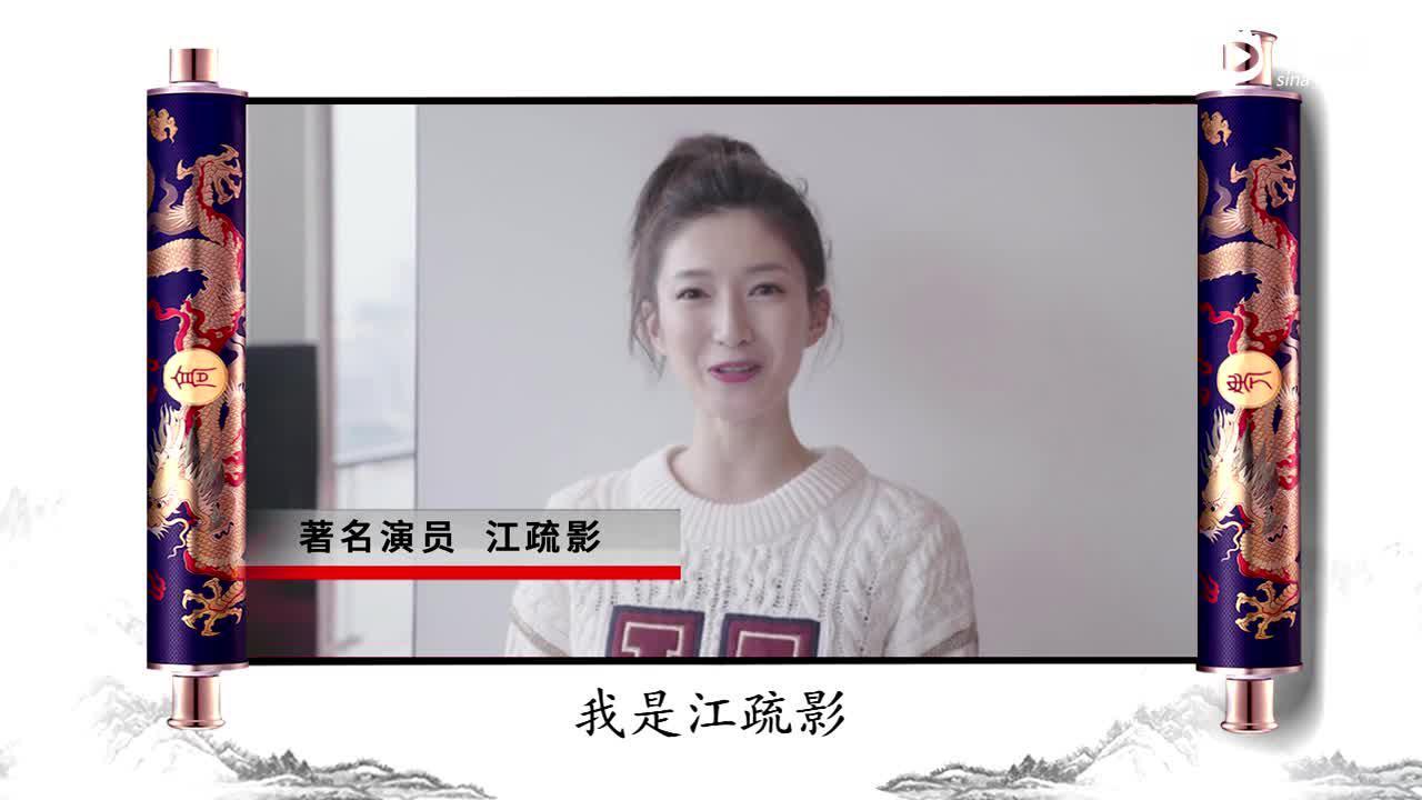 江疏影寄语2019年高考生