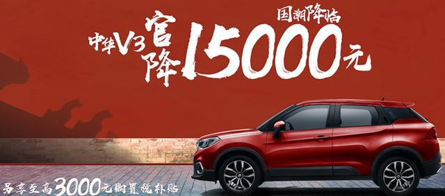 """谁是2019车市价格""""屠夫""""?官降1.5万的中华V3当之无愧"""