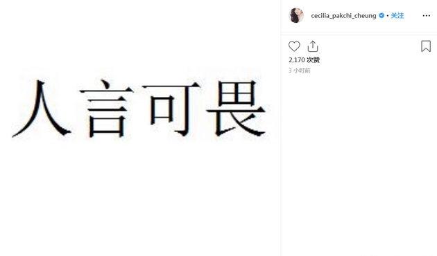 """张柏芝晒图""""人言可畏"""",疑似回应网友质疑""""说谎成瘾"""""""
