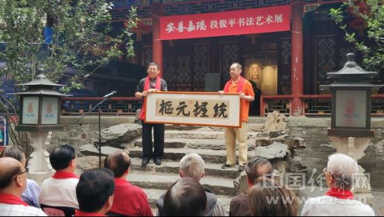 段俊平书法艺术展在北京恭王府博物馆开幕[全景新闻]