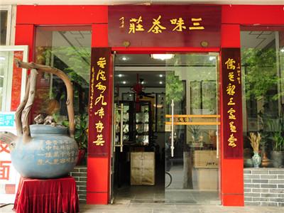 """不忘初心!南京新街口核心商圈一家老茶庄22年""""门面未改"""",特立独行的老板保持平常心,人称""""茶界定力大神"""""""