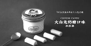 南京大白兔冰淇淋热卖冠生园:非官方产品