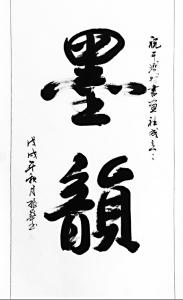 河津市樊村镇干涧村书画社:加强农村文化活动 助力乡村振兴战略