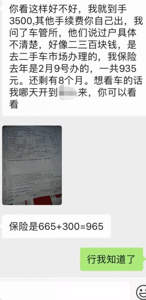 男子花了三千五买了辆二手奇瑞QQ,看到真车后,网友:你赚大了