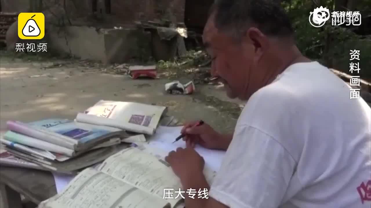 70岁大爷四战高考:去年考249分 今年再考最后一次