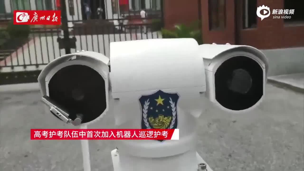 广州高考:机器人巡逻护考 为高考保驾护航